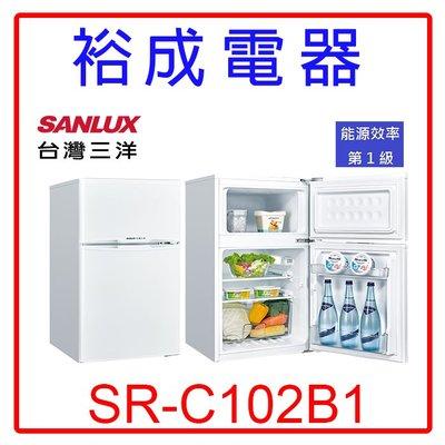 【裕成電器‧經銷商】三洋定頻102L雙門小冰箱SR-C102B1另售R1301N GR-A25TS