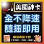 台灣首創 6天 美國神卡 不需開通 隨插即用 ...