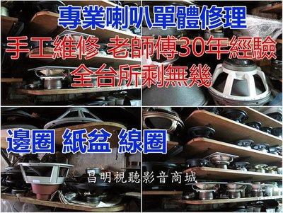【昌明視聽】精修音響 歐 美 日系 擴大機 床頭音響 CD唱盤 喇叭 遙控器 免費估價再修理