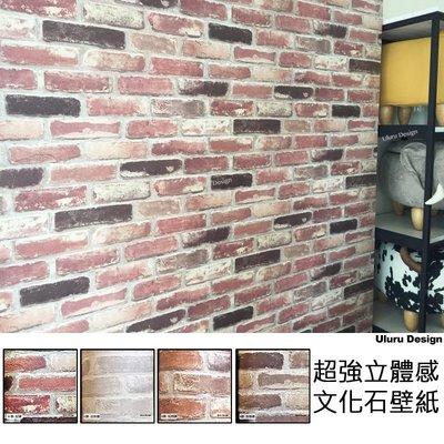 超強立體感 復古紅磚壁紙 Loft 工...