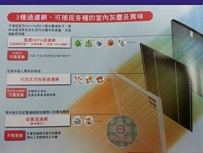 【晨光電器】夏普清淨機 HEPA濾網【 FZ-A50HFE】  KC-A50T專用