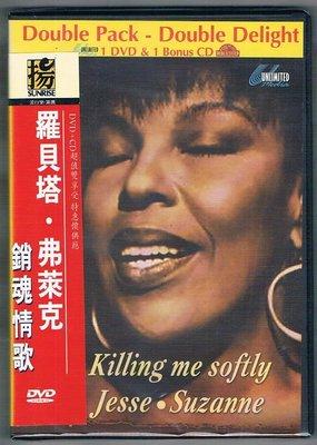 [鑫隆音樂]西洋DVD+CD-Roberta Flack羅貝塔.佛萊克 /Killing Me Softly{全新}
