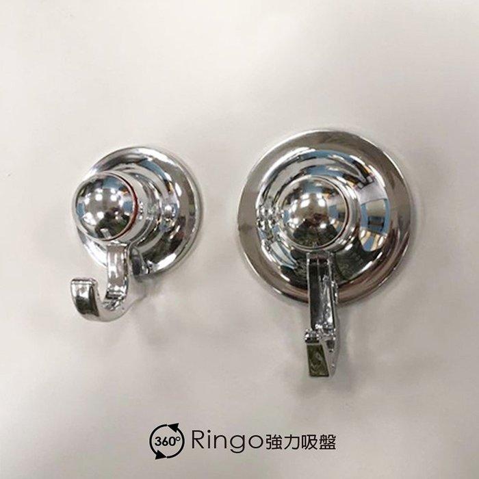 生活用品 / 掛鉤【塑膠Ringo強力吸盤掛鉤】電鍍56mm  戀家小舖