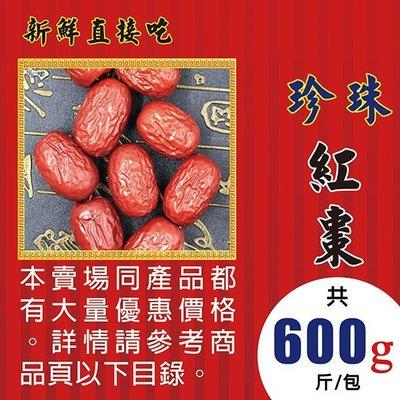 LA0205XA201【珍珠▪紅棗►600g】✔可當水果直接食用║皂角米▪桂花▪粉光蔘茶▪青花椒▪苦蕎麥