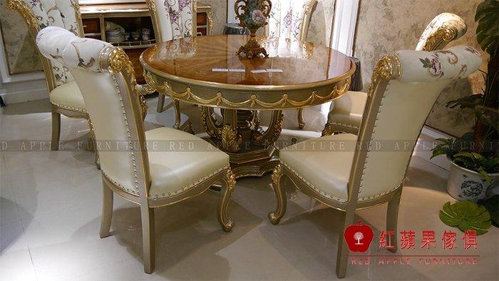 [紅蘋果傢俱] MDS-49  新古典系列 餐桌 餐椅 數千坪展示