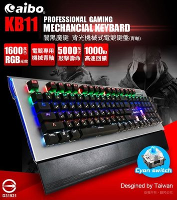 ☆台南PQS☆aibo KB11 闇黑魔鍵 背光機械式電競鍵盤(青軸) 電競鍵盤 RGB背光效果 機械承軸 鋁合金磨砂