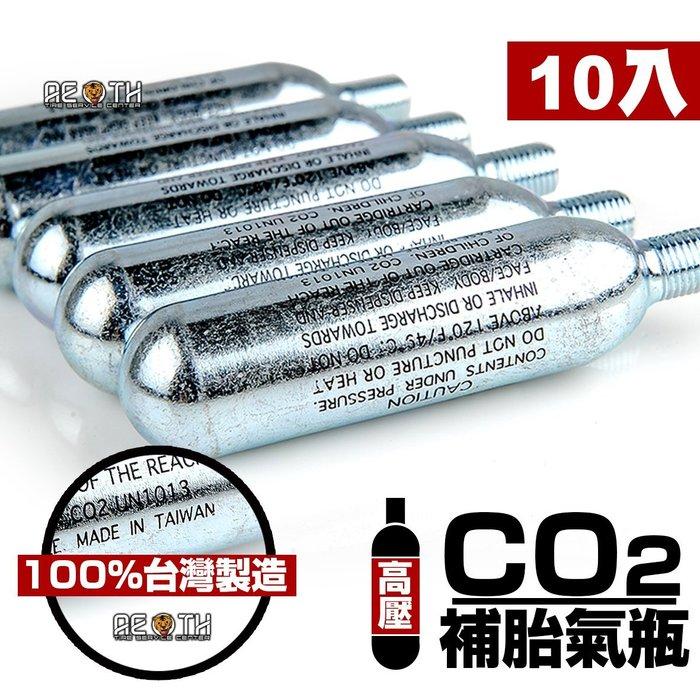 充氣鋼瓶 10入鋼瓶 限量特惠組  CO2 高壓補胎氣瓶 /充氣鋼瓶 另有補胎包