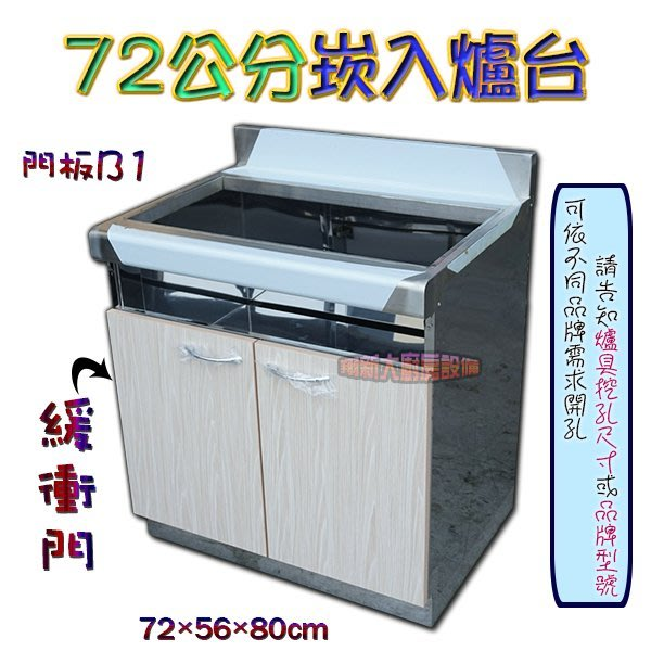 ◇翔新大廚房設備◇全新【崁入爐 72cm 爐台】 爐檯.爐台