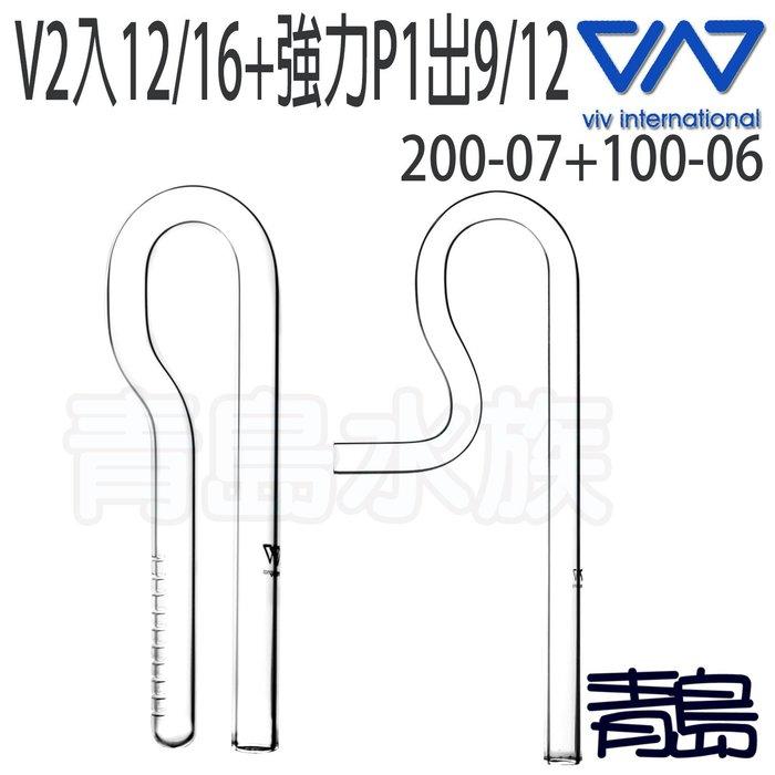 五1中0Y。青島水族。200-07+100-06香港VIV-玻璃=出入水組/強力/V2入12/16+強力P1出9/12