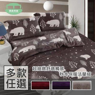 §同床共枕§ 法蘭絨 加大雙人6x6.2尺 鋪棉床包兩用被四件式組 高35cm-多款選擇