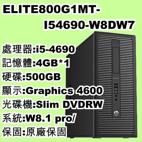 5Cgo【權宇】HP ELITE800G1MT-I54690-W8DW7 商用電腦 Win 8 Pro64含稅會員扣5%