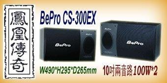 ~台中鳳誠影音~ BePro CS-300EX 卡拉OK專用懸吊式喇叭10吋兩音路