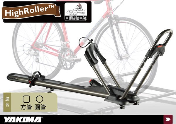 ∥MyRack∥YAKIMA HighRoller 前輪固定型 腳踏車車頂攜車架/車頂架/拖車架/腳踏車架 都樂THULE