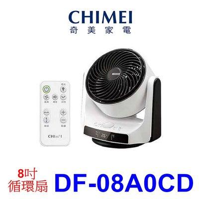 【泰宜電器】CHIMEI 奇美 DF-08A0CD 8吋 DC直流 3D立體擺頭循環扇【另有DF-10A0CD】