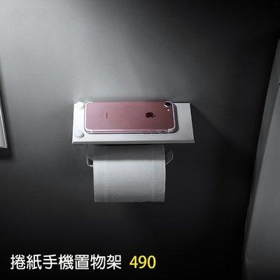 白色衛浴 全白 白色 兩用手機架 廁所...