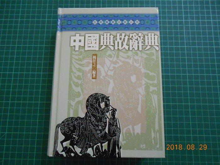 《 中國典故辭典 》 精裝本 楊任之編著 五南書局 2005年初版 89成新【CS 超聖文化2讚】