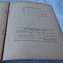 藍色小館8--------昭和29年.日本建築會建築工事標準仕樣書{日語}