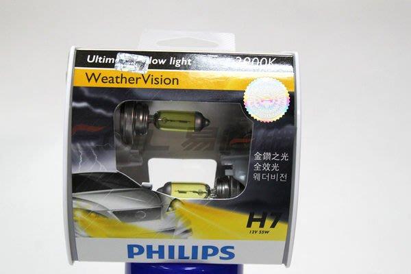 【易油網】PHILIPS Weather Vision 飛利浦金鑽之光 2900K黃金燈泡 H1/ H3/ H4/ H7 車燈 OSRAM #53792