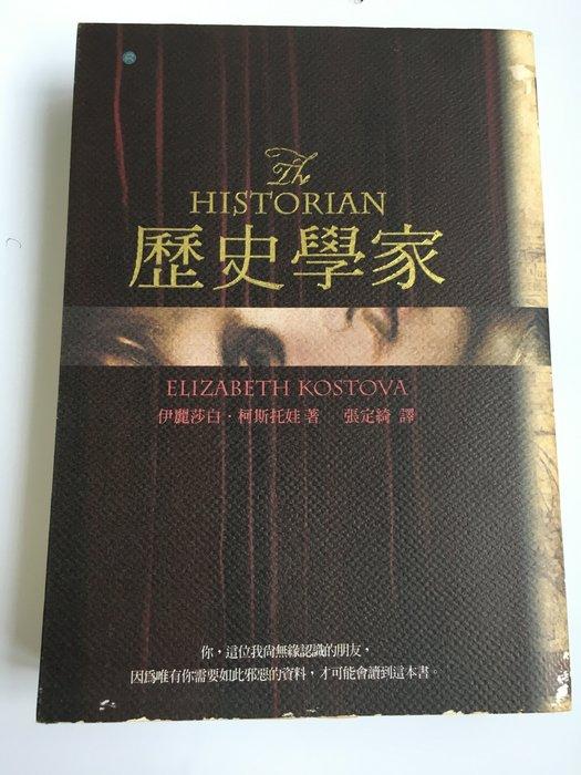 歷史學家 (張定綺 譯 伊麗莎白 柯斯托娃 著) 大塊文化 2006