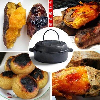 加厚鑄鐵紅薯鍋家用烤地瓜鍋燒烤土豆玉米...