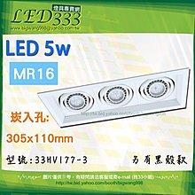 §LED333§(33HV178-3)LED MR16 5W崁燈 黑框 盒裝崁燈 方形崁燈 三燈整組$899元 貨到付