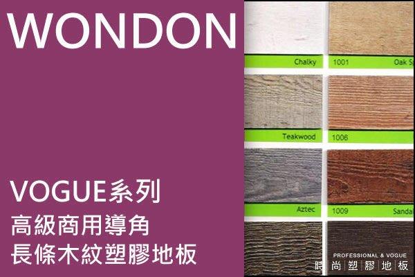 *時尚塑膠地板賴桑*Vogue系列2~高級商用導角長條木紋塑膠地板連工帶料2400元起(新發售)