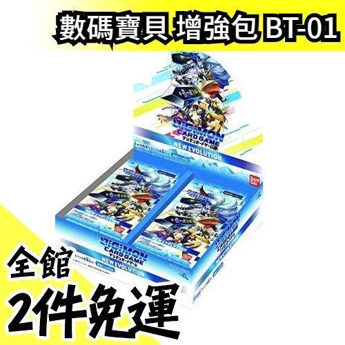 日本原裝 預購7月【BT-01】日版萬代 DIGIMON 數碼寶貝 新進化增強包 NEW EVOLUTION【水貨碼頭】