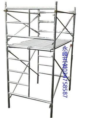 (含稅價)緯軒(底價6800不含稅)工作架 (鷹架)工作層組(門架*2,叉管*2,50cm鍍錏踏板*2,護欄組*1)