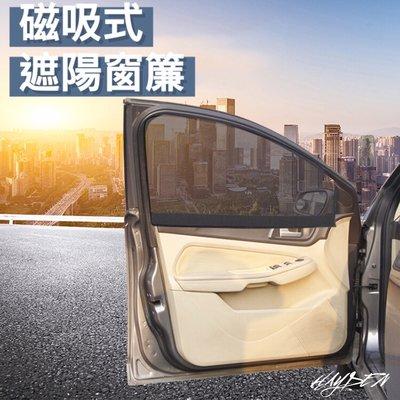 汽車用 磁性遮陽簾 汽車 車窗遮陽擋 磁吸 防曬 隔熱 車用窗簾 磁鐵 網紗款 車窗磁吸遮光布 擋太陽光 車罩 遮陽擋