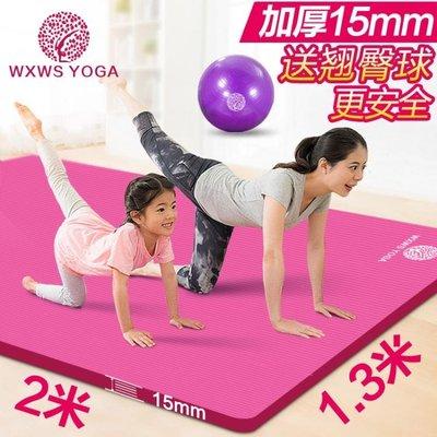 我形我塑雙人瑜伽墊子加厚加寬加長健身墊瑜珈墊防滑兒童舞蹈墊子 NMS