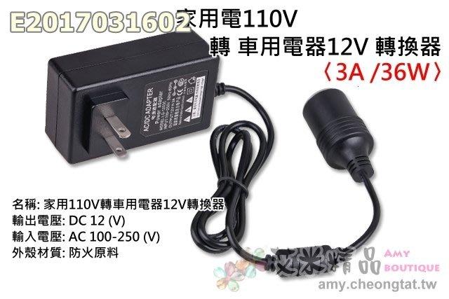 【艾米精品】家用電110V轉車用電器12V轉換器〈足標12V/3A/36W〉(國際電壓100-250)變壓器點煙器