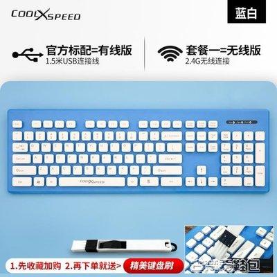 鍵盤 巧克力鍵盤辦公游戲超薄靜音筆記本外接電腦有線無線鍵盤USB igo