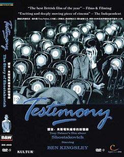 【販售愛情】《證言:肖斯塔科維奇的回憶錄 Testimony》俄羅斯著名作曲家的傳記電影