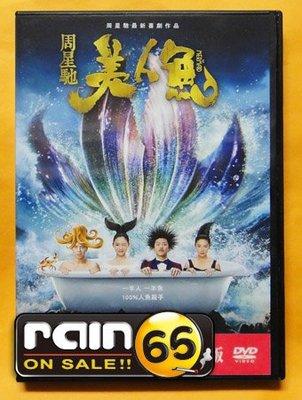 #⊕Rain65⊕正版DVD【美人魚】-威龍闖天關-周星馳作品*鄧超*羅志祥*張雨綺(直購價)