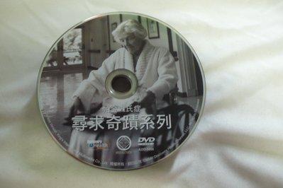 紫色小館64-3~~尋求奇蹟系列{帕金森氏症}