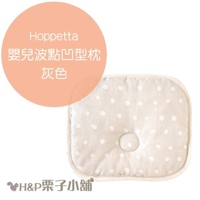 Hoppetta POCHO波點凹型枕 彩色 灰色 枕頭 寶寶枕 新生兒~3歲 玩具 禮物 代購H&P栗子小舖]