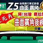 【攝錄王】Z5_4.0版行車記錄器/ 台灣製/ 曲面...