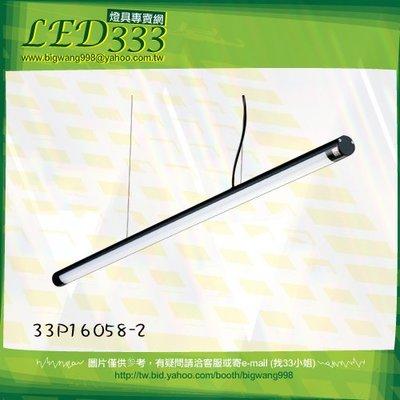 §LED333§(33HP16058-2)附LEDT8/20W*1白光吊線式吊燈LED 4尺壁燈