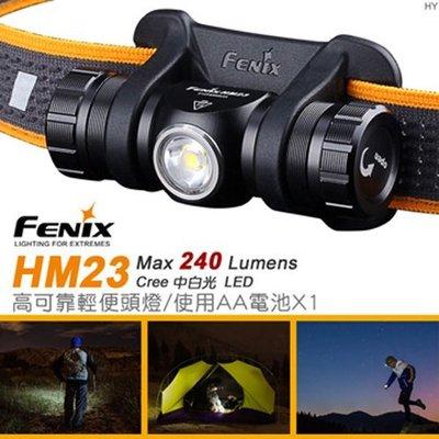 綠野山房》FENIX赤火 高可靠輕便頭燈 240流明 登山照明 工作燈 FE HM23