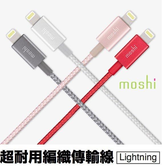 【三年保固】Moshi Integra  iPhone 超耐用 1.2M 編織 Lightning 充電傳輸線