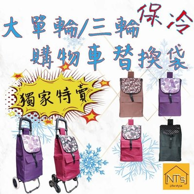 『NT's』保溫/保冷購物車替換袋(不含車架,輪子)