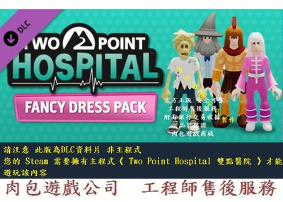 PC 肉包 雙點醫院 幻想服裝組合 STEAM Two Point Hospital: Fancy Dress Pack