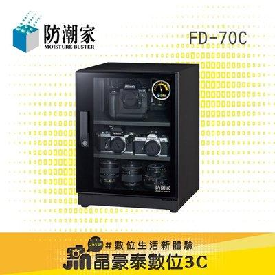 防潮家 生活系列 FD-70C 72公升 FD70C 電子 防潮箱 高雄 晶豪泰 總代理公司貨