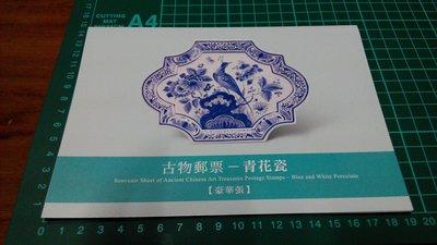 特610古物郵票~青花瓷豪華張含摺~蔣宋美齡鄧麗君郎世寧國父山陰客窗圖南海和平原封包扇面書
