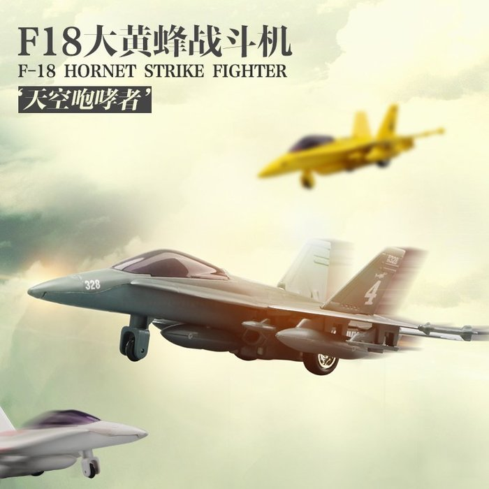 ╭。BoBo媽咪。╮彩珀模型 F-18 黃蜂式戰鬥攻擊機 大黃蜂戰鬥機 飛機 戰鬥機 聲光回力-現貨軍綠白色
