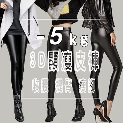 秋冬內刷毛顯瘦皮褲【霧面/亮面(S-3...