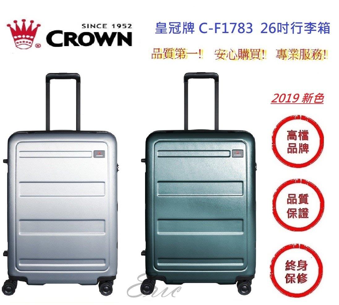 CROWN 皇冠牌 C-F1783 26吋行李箱【E】旅遊箱 商務箱 拉鍊拉桿箱 行李箱 旅行箱(兩色)