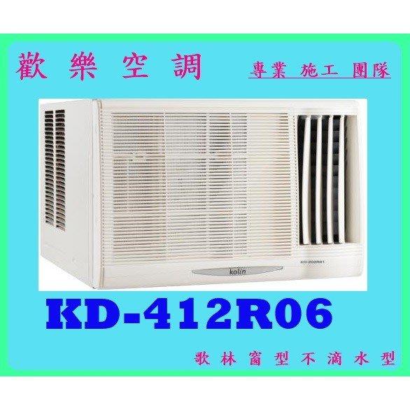 ❆歡樂空調❆Kolin歌林冷氣/KD-412R06/窗型冷氣/不滴水型