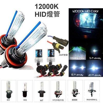HID 燈管 燈泡 全K數  H1 H3 H4(遠鹵) H7 9006 H8/H11/H16