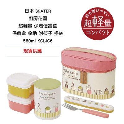 日本 SKATER 廚房花園 超輕量 保溫便當盒 保鮮盒 收納附叉子 提袋 560ml KCLJC 6 現貨